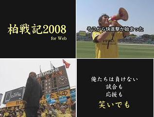 kashiwasenki2008.jpg